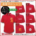 還暦祝い (  ポロシャツ 選べる8種  )  還暦 赤い プレゼント tシャツ パンツ ちゃんちゃんこ シャレもん /A5
