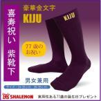喜寿祝い 父 男性 喜寿 紫 77歳 誕生日 プレゼント 【靴下・ソックス】 下着 肌着 プレゼント ちゃんちゃんこ の代わりに