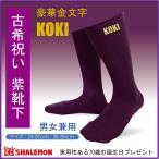 古希祝い 父 男性 古希 紫 70歳 誕生日 プレゼント (靴下・ソックス) 古希のお祝い 下着 肌着  ちゃんちゃんこ シャレもん