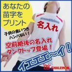 おもしろTシャツ サンシャイン池崎 パロディ 名入れ Tシャツ メンズ 子供 /C10/ シャレもん