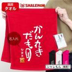 還暦祝い 父 母 名入れ 還暦 かんれきだもの タオル ちゃんちゃんこ tシャツ パンツ/A3A/(DMT)