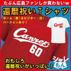 還暦Tシャツ カープグッズ 還暦祝い 男性 女性 プレゼント 贈り物 広島 ユニフォーム 風/A5A/ シャレもん