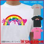 おもしろ Tシャツ 選べる4色( キレイだ )お笑い 芸人 メンズ レディース キッズ プレゼント 雑貨 /C15/