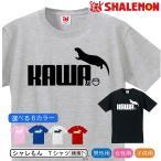 かわうそ Tシャツ ( カワウソ 選べる6色 ) 雑貨 メンズ レディース キッズ 服 おもしろ グッズ 面白 ネタ ジョーク / シャレもん /K4