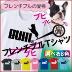フレンチブルドッグ アニマル Tシャツ ( フレンチブルドッグ ブヒ ジャンプ 選べる8色 ) レディース おもしろ クリスマス 雑貨 グッズ / シャレもん /J6