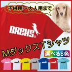 おもしろ Tシャツ ミニチュアダックス 面白い パロディ ジョーク ロゴ スポーツ (綿)(レディース)/C5/ シャレもん