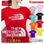 母の日 名入れ プレゼント ギフト 実用的  ( 選べる8カラー Tシャツ 名入れ  ママ フェイス ) おもしろ グッズ 母親 カーネーション レディース 記念日