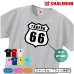誕生日 プレゼント 名入れ オリジナルTシャツ 男性 女性 記念日 グッズ ( ルート66 風 選べる8色) /A13/(R6Y) シャレもん