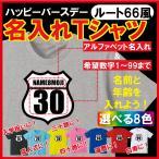 名入れ おもしろTシャツ ( ルート66 風 選べる8色 )( レディース サイズ )  オリジナル 誕生日 プレゼント 男性 女性 記念日 グッズ シャレもん /A13/R6Y