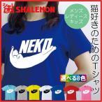 おもしろTシャツ レディース 猫 NEKO パロディ 誕生日 プレゼント 雑貨 グッズ 母の日 (選べる8色)/C8/ シャレもん