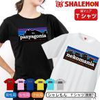 シャレもん アニマル おもしろTシャツ( 選べる8色 ネコマニア nekomania パニャゴニア panyagonia 猫 ) プレゼント 面白い 雑貨 グッズ しゃれもん