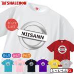 名入れ おもしろTシャツ ( やっちゃえエンブレム 選べる8色 ) オリジナル一人用 誕生日 プレゼント メンズ シャレもん /C15