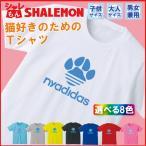 おもしろTシャツ レディース 猫 nyadidas 誕生日 プレゼント 雑貨 Tシャツ メンズ (選べる8色)/C8/ シャレもん