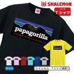 父の日 プレゼント 2021 ギフト おもしろTシャツ ( 選べる8色 Tシャツ パパゴリラ papagorilla )   面白い 雑貨 グッズ しゃれもん /Q3