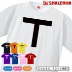 おもしろTシャツ ( T ) 宴会 余興 結婚式 二次会 パーティー グッズ 雑貨 プレゼント 面白い お笑いtシャツ ジョーク チョコプラ C12