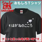 おもしろTシャツ雑貨プレゼント(黒)(Tシャツ)はがねのこころ/面白いジョーク(包装)/B2/ シャレもん
