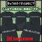 おもしろtシャツ ( 選べる さくせん Tシャツ ) メンズ レディース キッズ おもしろ雑貨 グッズ プレゼント RPG グッズ コスプレ プレゼント