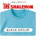 おもしろTシャツ センテンススプリング Tシャツ  プレゼント 雑貨 グッズ ジョーク/C9/ シャレもん