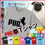 パグ グッズ 服 Tシャツ PUGファンspecialなおもしろtシャツ(選べる8色)(レディース)プレゼント/C4/ シャレもん