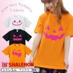 ハロウィン 衣装 子供 大人 仮装 コスプレ (ピンク&紫) かぼちゃTシャツ メンズ レディース キッズ おもしろ プレゼント ペア ファミリー/I8/ シャレもん