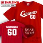 還暦祝い 名入れ 父 男性 母 女性 還暦 プレゼント 赤い 野球 tシャツ メンズ レディース (広島ユニフォーム)/TUC/  シャレもん