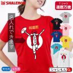 還暦Tシャツ 還暦祝い 女性 名入れ プレゼント Tシャツ グ○コ風 おもしろ 赤 ちゃんちゃんこ/A10/(GLT) シャレもん
