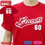 還暦祝い 名入れ 父 男性 母 女性  ( Kanreki 野球 ユニフォーム )  還暦 プレゼント 赤い 野球 tシャツ メンズ レディース  シャレもん /TUC/O3