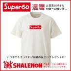 還暦祝い 父 母 Tシャツ 還暦 スーパー60歳 メンズ レディース 男性 女性 兼用 プレゼント/A5R/ シャレもん