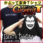 おもしろTシャツ コスプレ かぶって 変身  面白い Tシャツ (カブリッティ-デスTシャツ) プレゼント おもしろTシャツ  仮装/I6/ シャレもん