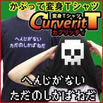 おもしろTシャツ コスプレ かぶって 変身  面白い Tシャツ (カブリッティ-へんじがない) プレゼント おもしろTシャツ  仮装/I6/ シャレもん