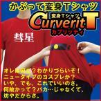 コスプレ かぶって 変身  面白い tシャツ (カブリッティ-彗星) プレゼント おもしろtシャツ ハロウィン 仮装/I7/ シャレもん