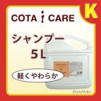 コタ アイケア シャンプー K 5L 送料無料 cota