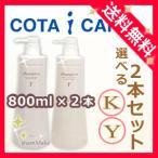 送料無料 コタ アイケア シャンプー800ml×2本セット(Y・K)選べるセット cota