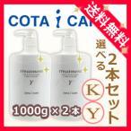 送料無料 コタ アイケア トリートメント1000g×2本セット(Y・K)選べるセット cota