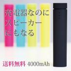 ポータブル スマホ充電 高音質スピーカー スマホスタンド