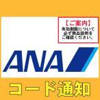 ANA 株主優待券 コード通知専用 2020/11月期限 カード決済不可