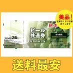 【美品】人気 ビール券 缶2本 ポイント消化 贈り物