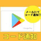Googleplayカード 3000円 カード決済不可 ポイント支払OK!