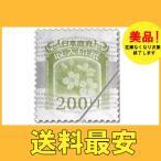 収入印紙  ポイント  ギフト券 200円 美品