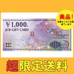 JCB 最安 ポイント 消化 ギフト券 1000円券 お一人様10枚まで