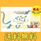 送料無料 ジェフグルメ  ポイント  ギフト券 500円券