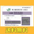 送料無料 JR東日本 株主優待券 2021/5月期限 正規料金より4割引き