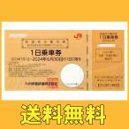 送料無料 JR九州 株主優待券 2021/5月期限 正規料金より半額
