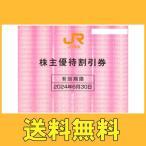 送料無料 JR東海 株主優待券 2021/5月期限 正規料金より1割引き