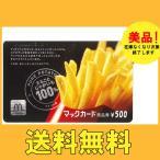 送料無料 マックカード 500円 カード決済不可 ポイント支払OK!画像