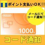 ニンテンドープリペイドカード 1000円 カード決済不可 ポイント支払OK!