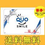 送料無料 人気 クオカード 3000円券 ポイント  ギフト券