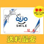 クオカード  2000円券 通常柄 広告無し ポイント購入可  カード決済不可 ※送料無料対象外商品3