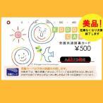 図書カード  500円券 全国共通図書カード ポイント購入可 通常柄