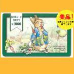 美品 人気 図書カードNEXT 1000円券 ポイント購入可 通常柄